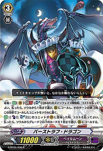 バーストラフ・ドラゴン R GBT05/036(ペイルムーン)