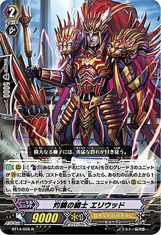 灼鱗の騎士エリウッド BT14/026(ゴールドパラディン)
