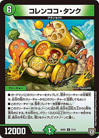 【売切】 [R] コレンココ・タンク (SD05-07/自然)