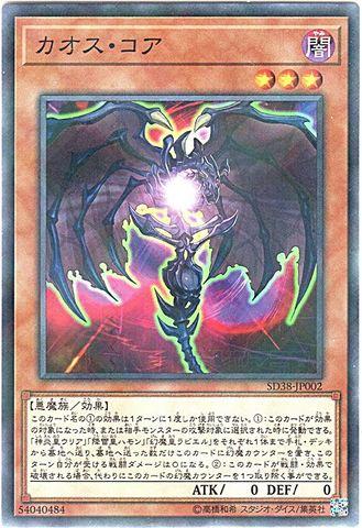 [N-P] カオス・コア (幻魔3_闇3/SD38-JP002)