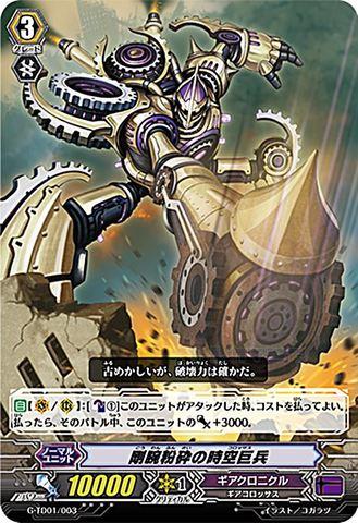 剛腕粉砕の時空巨兵 GTD01/003(ギアクロニクル)