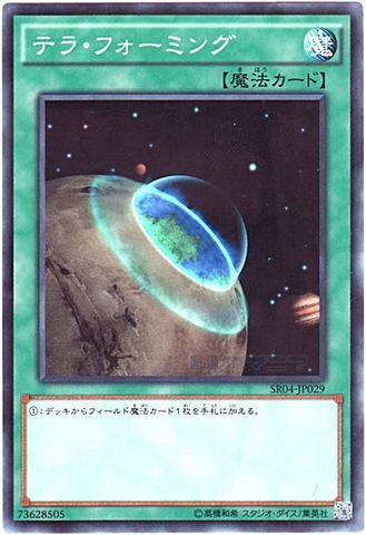 テラ・フォーミング (N)1_通常魔法