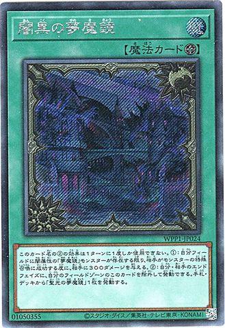 闇黒の夢魔鏡 (Secret/WPP1-JP024)・WPP1_1_フィールド魔法