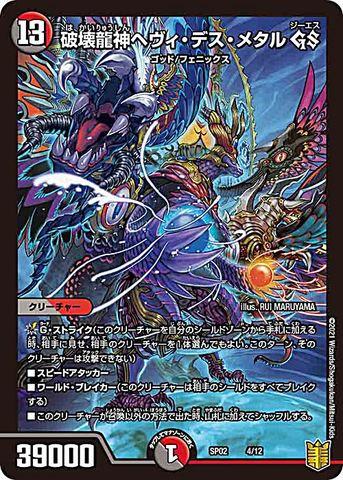 [-] 破壊龍神ヘヴィ・デス・メタル GS (SP02-04/虹)
