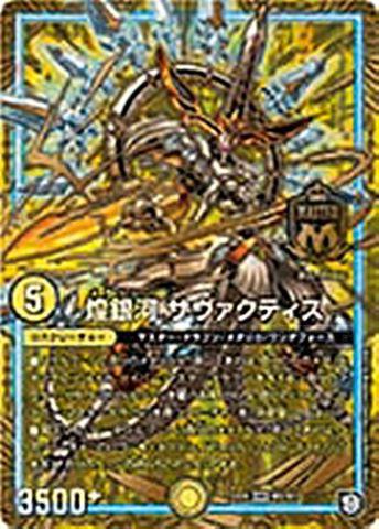 【売切】 [MAS] 煌銀河 サヴァクティス (EX05-M2/光)