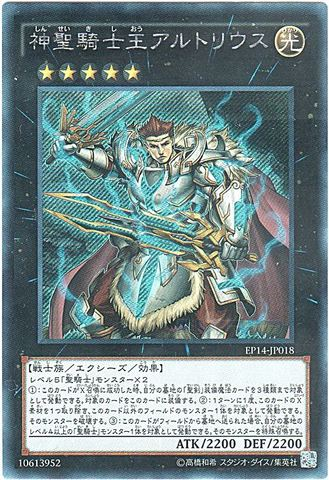 [Secret] 聖騎士王アルトリウス (6_X/光4/-)