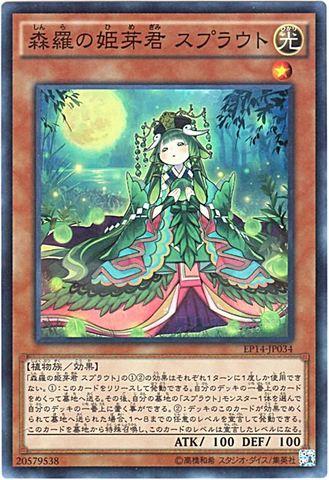 [Super] 森羅の姫芽君 スプラウト (3_光1/-)