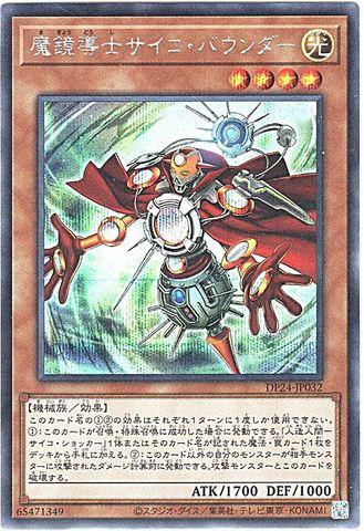 魔鏡導士サイコ・バウンダー (Secret/DP24-JP032)3_光4