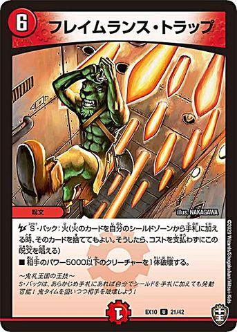 【売切】 [UC] フレイムランス・トラップ (EX10-21/火)