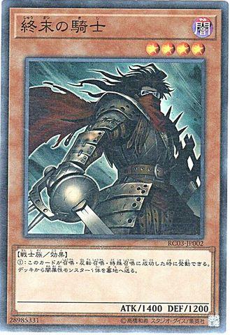 [Super] 終末の騎士 (3_闇4/18TP-JP301/RC03-JP002)