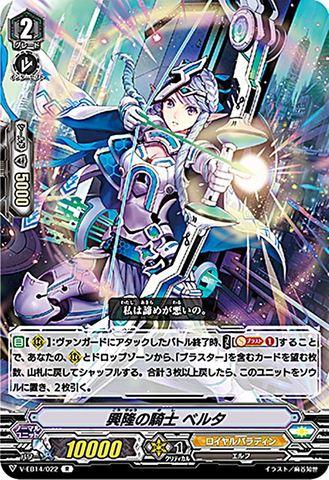 興隆の騎士 ベルタ R VEB14/022(ロイヤルパラディン)