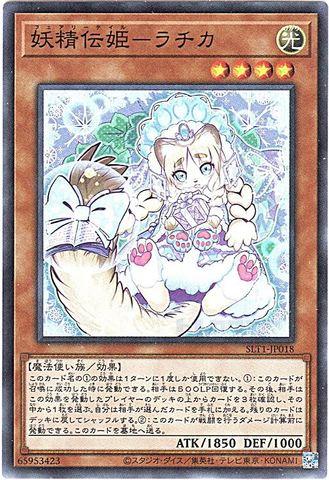 [Super] 妖精伝姫-ラチカ (・SLT1_3_光4/SLT1-JP018)