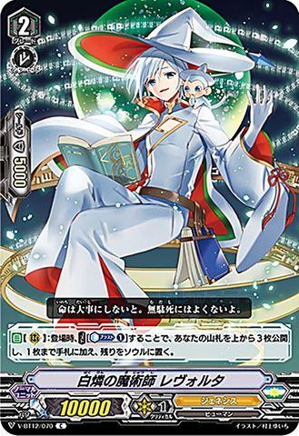 白燐の魔術師 レヴォルタ C VBT12/070(ジェネシス)
