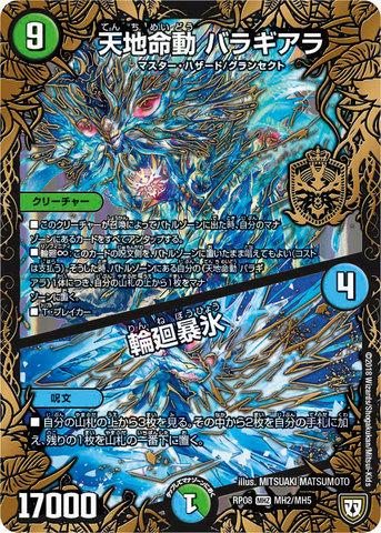 [MHZ] 天地命動 バラギアラ/輪廻暴氷 (RP08-MH2/水)