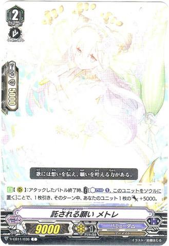 託される願い メトレ C VEB11/036(バミューダ△)