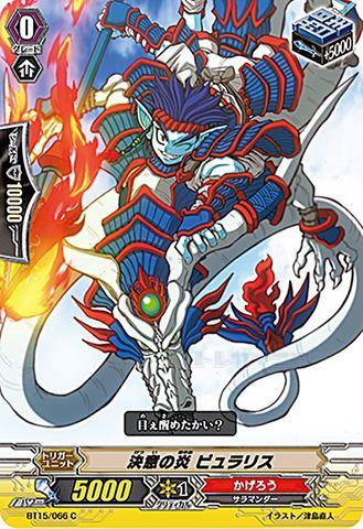 決意の炎ピュラリス BT15/066(かげろう)