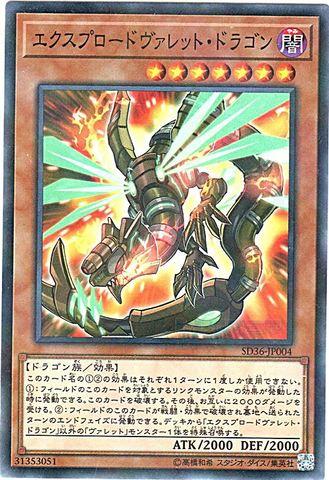 エクスプロードヴァレット・ドラゴン (N-P/SD36-JP004)3_闇7