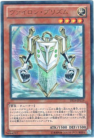 ヴァイロン・プリズム (Ultra)3_光4