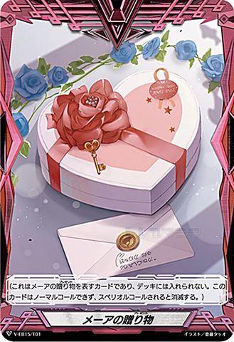 メーアの贈り物 VEB15/T01(バミューダ△)