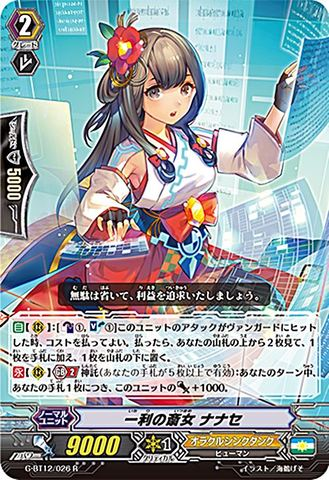 一利の斎女 ナナセ R GBT12/026(オラクルシンクタンク)
