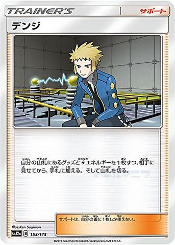 [U] デンジ (SM5M 062/066/サポート)