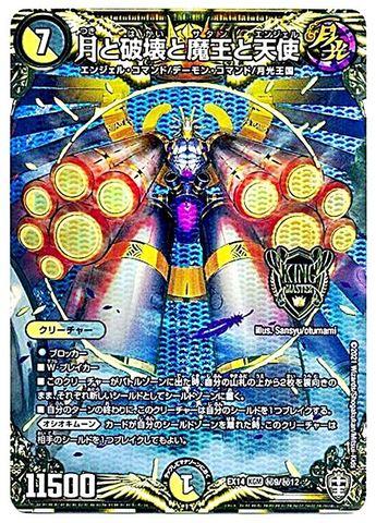 【売切】 [KGM] 月と破壊と魔王と天使 (EX14-秘9/虹)