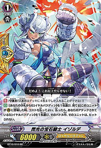 閃光の宝石騎士 イゾルデ BT10/010(ロイヤルパラディン)
