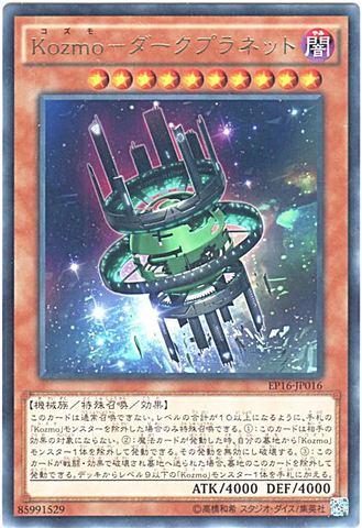 Kozmo-ダークプラネット (Rare/EP16-JP016)3_闇10