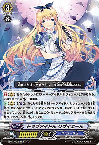 トップアイドル リヴィエール RRR EB02/002(バミューダ△)
