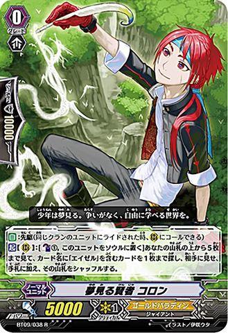 夢見る賢者コロン BT09/038(ゴールドパラディン)