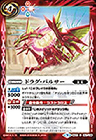 【売切】 [C] ドラグ・パルサー (BS44-067/赤)