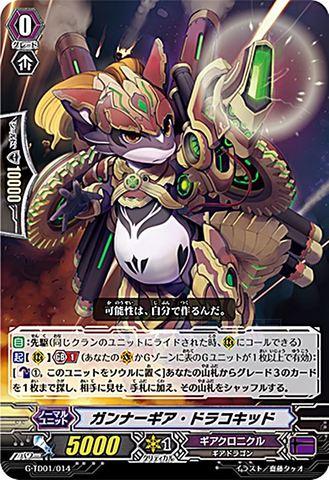 ガンナーギア・ドラコキッド GTD01/014(ギアクロニクル)
