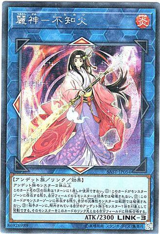 麗神-不知火 (Secret/SAST-JP054)8_L/炎3