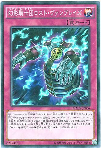[N] 幻影騎士団ロスト・ヴァンブレイズ (2_通常罠/MACR-JP066)