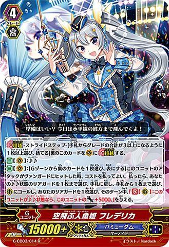 空飛ぶ人魚姫 フレデリカ R GCB03/014(バミューダ△)