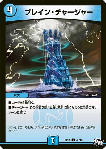 【売切】 [C] ブレイン・チャージャー (SP01-41/水)