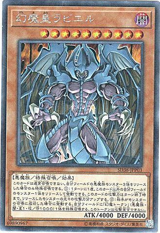 [Secret] 幻魔皇ラビエル (3_闇10/SD38-JPP003)