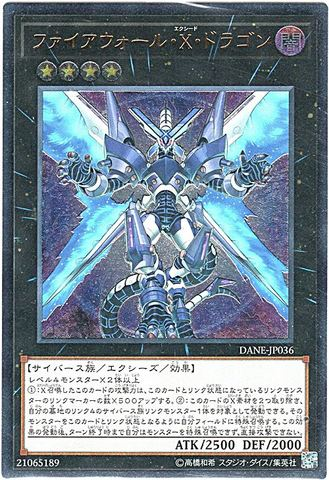 ファイアウォール・X・ドラゴン (Ultimate/DANE-JP036)6_X/闇4