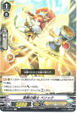 果断の騎士 ベソック C VEB10/037(ゴールドパラディン)