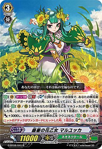 盛暑の花乙女 マルユッカ R GBT08/041(ネオネクタール)