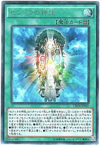 [N/R] セフィラの神託 (1_フィールド魔法/-)