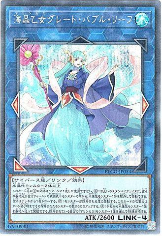 [Secret] 海晶乙女グレート・バブル・リーフ (8_L/水2/ETCO-JP054)
