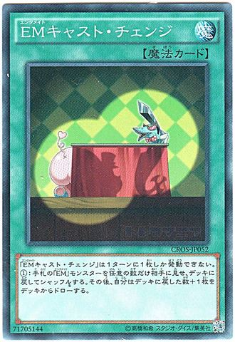 EMキャスト・チェンジ (Normal/CROS-JP052)1_通常魔法