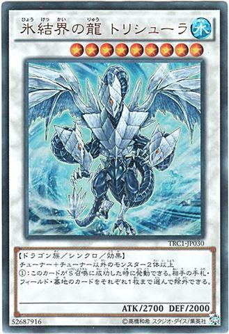 [Ultra/TRC1] 氷結界の龍 トリシューラ (7_S/水9/TRC/TRC1-JP030)