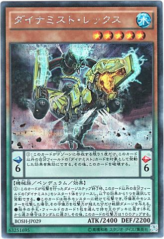 [Secret] ダイナミスト・レックス (3_水5/BOSH-JP029)