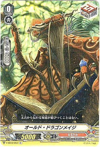 オールド・ドラゴンメイジ C VEB12/053(なるかみ)