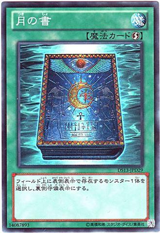 [N] 月の書 (1_速攻魔法//ST18-JP026/ST19-JP027)