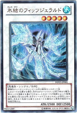 氷結のフィッツジェラルド (Ultra)7_S/水5