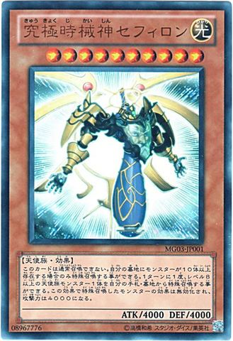 [Ultra] 究極時械神セフィロン (時械神3_光10/-)