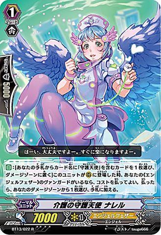 介護の守護天使 ナレル BT13/022(エンジェルフェザー)